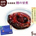 郷土料理 山形 送料無料 高橋鯉屋 鯉の甘煮 5切(1切ずつパック入) ギフト化粧箱 鯉 甘煮 こい