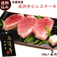 【送料無料】米沢牛【ヒレステーキ】100g×2枚・雌牛
