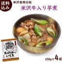 簡単調理 芋煮 レトルト 送料無料 山形 米沢牛 入り 芋煮 650g(2〜3人前)×4袋 芋煮 山