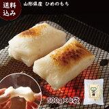 切り餅送料無料山形米杵つき餅エフティヒアの餅500g×4袋