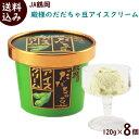 アイス 送料無料 JA鶴岡 殿様のだだちゃ豆アイスクリーム 120ml×8個