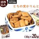 和菓子 送料無料 【 菓子の梅安 山形 庄内名物 とちの実 かりんと 130g×20袋 】