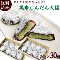 和菓子送料無料三和フーズ黒米じんだん大福80g×15個冷凍配送
