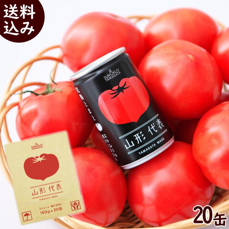 ジュース ギフト 100% 送料無料 SUN&LIV YAMAGATA 山形代表 トマト (無塩) 100%ストレートジュース 160g×20缶 100% ジュース 100% 果汁 ジュース 100% ストレート