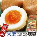 大寒たまご 2021年2月上旬お届け 半澤鶏卵 大寒卵の半熟くんせい卵スモッち10個入り<贈り物用化粧箱入>【クール便】