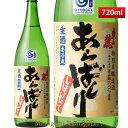 【東の麓】特別本醸造生酒荒ばしり 900ml