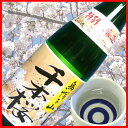 お花見にぴったり!冷も燗もすっきり飲める人気のお酒【東の麓】特別本醸造 烏帽子山千本桜720ml