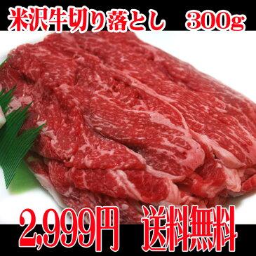 肉の日タイムセール 米澤佐藤の秀屋肉 山形牛 お得用 切り落とし300g 送料無料