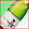 高畠 嘉スパークリング オレンジマスカット (白甘口) 750ml【あす楽対応】高畠ワイン 父の日 ギフト プレゼント