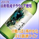 2013年山形県産デラウェア使用甘酸っぱく爽やかな味わいの辛口新酒ワイン【山形県:高畠ワイナ...