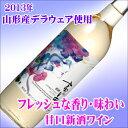デラウェアの風味そのままの香りと味わいをお楽しみいただける甘口の新酒ワインです。【山形県...