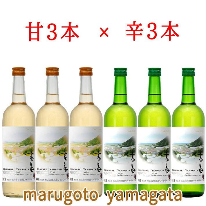 白ワイン 高畠ワイナリー 2020 高畠新酒 白辛x3本 白甘720ml x3本 計6本セット ヌーボー ヌーヴォー ワイン 高畠ワイン 山形