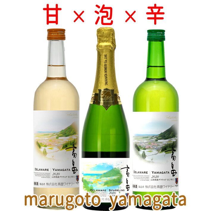白ワイン 高畠ワイナリー 2020 高畠新酒 白辛x1本 白甘x1本 スパークリングx1本 計3本セット ヌーボー ヌーヴォー ワイン 高畠ワイン 山形