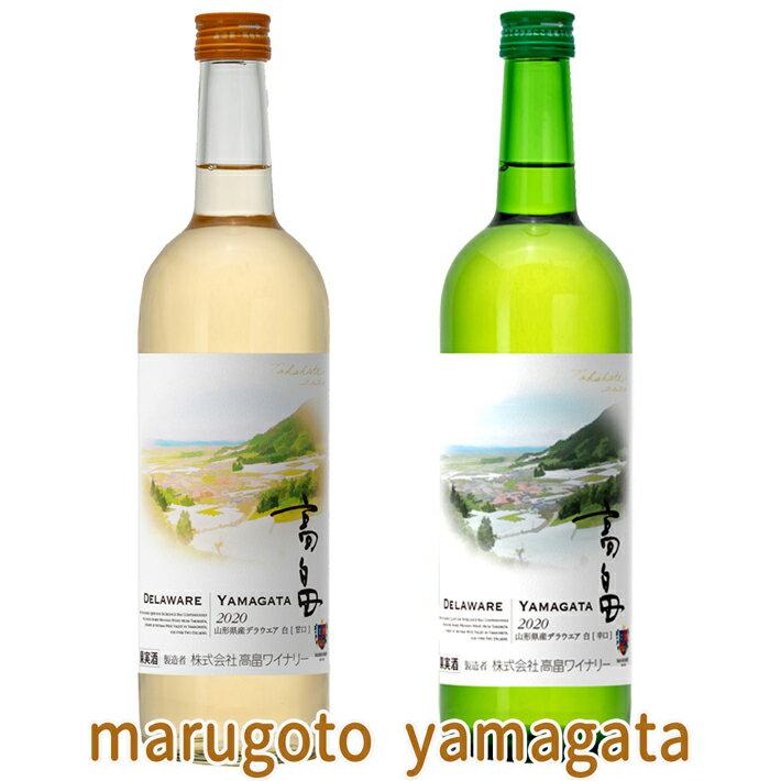 白ワイン 高畠ワイナリー 2020 高畠新酒 白辛x1本 白甘720ml x1本 計2本セット ヌーボー ヌーヴォー ワイン 高畠ワイン 山形