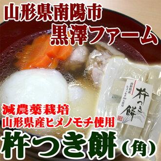 rice cake( square mochi) 550g made by Farm Kurosawa(Yamagata Pref.) 100% Himenomochi