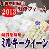 2013年度新米モチモチ★つやつや★黒澤ファームのミルキークィーン5kg