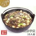山形の秋を楽しもう!ご家庭用芋煮セット(10人前)