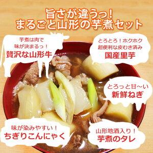 山形風しょうゆ味芋煮セット(4人前)【クール便】【宅配Box不可】【ラッピング不可】