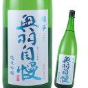 奥羽自慢 純米吟醸 醇辛 720ml 日本酒 山形 地酒