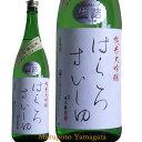 ワイングラスでおいしい日本酒アワード2014金賞受賞酒『DEWA33認定商品』類希なる濃醇淡麗な味...