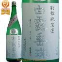竹の露 特撰純米 白露垂珠 生詰 1800ml【クール便】【あす楽対応】日本酒 山形 地酒