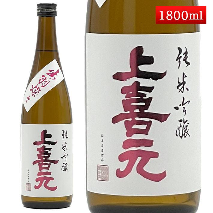 限定生酒 上喜元 純米吟醸 出羽燦々 1800m...の商品画像