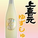 【上喜元】ゆずしゅ720mlお歳暮ギフトに山形の日本酒仕込みの柚子酒[fs3gm]【RCP】【あす楽対応】