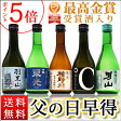 送料無料 山形の日本酒 飲み比べセット 300ml×5本セット 辛口 父の日 ギフト