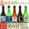 お中元 ギフト プレゼント 送料無料 山形の日本酒 飲み比べセット 300ml×5本セット 辛口 父の日 ギフト プレゼント