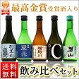 送料無料 山形の日本酒 飲み比べセット 300ml×5本セット 辛口 ハロウィン ギフト プレゼント
