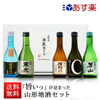 日本酒 飲み比べセット 300ml×5本セット 山形 地酒 辛口 送料無料 帰省暮