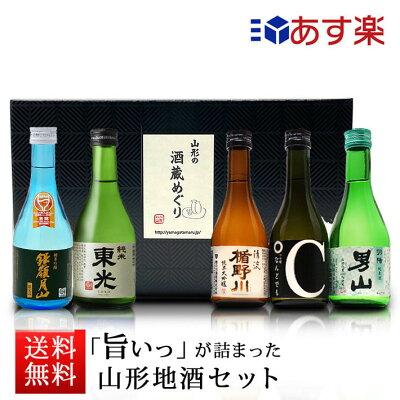 敬老の日 日本酒 飲み比べセット 300ml×5本セット 山形 地酒 辛口 送料無料 帰省暮