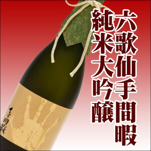 みちのく六歌仙 手間暇 純米大吟醸 720ml【化粧箱あり】【取り寄せ】贈り物、