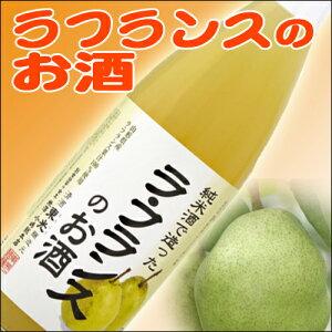 山形県産果汁100%使用のラフランスのお酒。軽やかな香りと甘みをお楽しみ下さい【米沢市小嶋総...