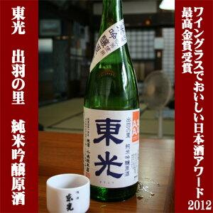ワイングラスでおいしい日本酒アワード2012最高金賞受賞酒IWC2012純米吟醸酒・純米大吟醸酒の部...
