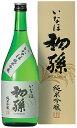 初孫 純米吟醸 いなほ 720ml【取り寄せ】日本酒 山形 地酒 お歳暮 冬ギフト プレゼント 2019