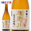 料理を引き立ててくれる、通好みのお酒です。ワイングラスでおいしい日本酒アワード2012日本酒...