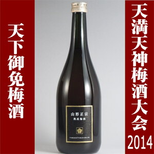 【天童市:水戸部酒造】山形正宗熟成梅酒720ml
