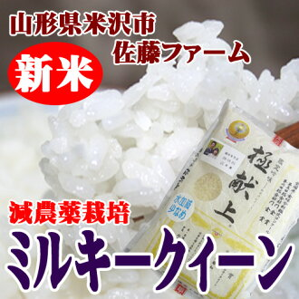 Reduced agrochemical cultivation Milky Quinn 2 kg [fs04gm] gift Yamagata rice