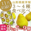11月、12月お届け洋梨 西洋梨 3-4種類 食べ比べセット...