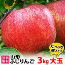フルーツ りんご 大玉 3kg(約10玉)ふじりんご 蜜入り 12月発送予定 山形県産 送料無料