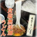 『食塩無添加乾麺』蔵造りうどん200gx4袋セット山形市土谷【メール便】