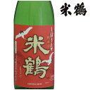 29年度新酒 米鶴 純米しぼりたて生 1800ml 化粧箱なし 【あす楽対応】日本酒 山形 地酒 冬ギフト プレゼント
