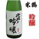 米鶴 盗み吟醸 丸吟 1800ml 化粧箱なし日本酒 山形 地酒 冬ギフト プレゼント