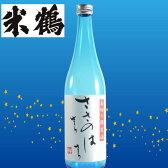 お中元 ギフト プレゼント 米鶴 純米吟醸 ささのはさらさら 720ml 化粧箱なし 山形の日本酒 夏酒2017