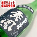 秀鳳 純米吟醸 雄町 720ml日本酒 山形 地酒 御中元 夏ギフト プレゼント 2019