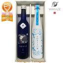 WAKAZE ORBIA GAIA と SORRA 500ml(オルビア ガイアとソラ)日本酒 山形 地酒【あす楽対応】