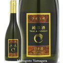 フモトヰ 純米酒 Trad & Current 720ml 麓井 日本酒 山形 地酒 お歳暮 秋ギフト プレゼント