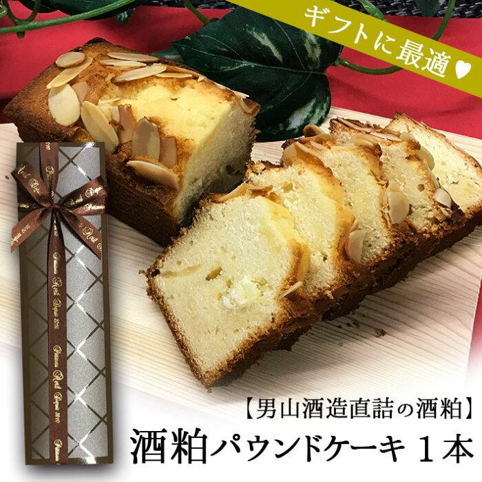 酒粕 パウンドケーキ 純米大吟醸酒粕 山形の焼き菓子 スイーツ 1本 チョコ ケーキ バレンタイン ギフト プレゼント
