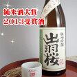 出羽桜 純米吟醸つや姫 1800ml 山形の日本酒 ギフト【あす楽対応】 GI山形